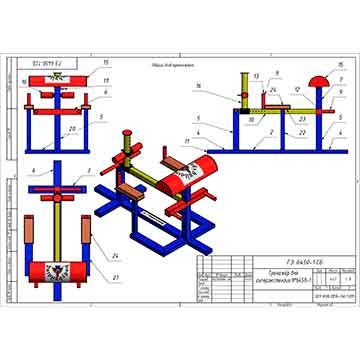 Тренажёр для гиперэкстензии №6450-1
